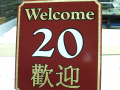 welcome-20